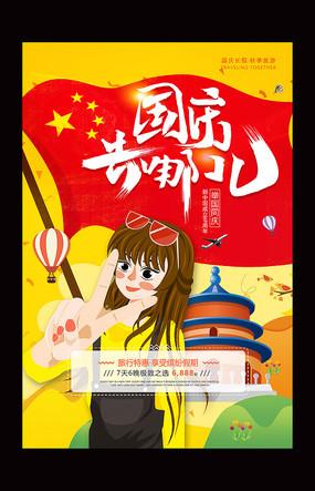 国庆黄金周旅游海报