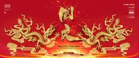 国庆庆典背景板