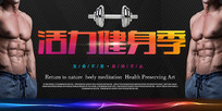 健身广告海报