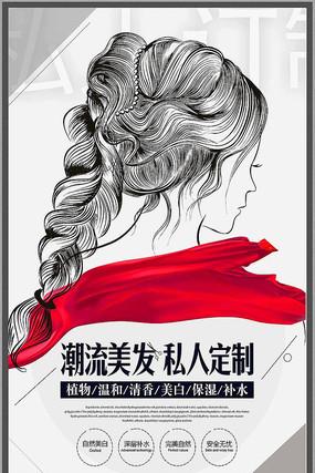简约时尚美发理发海报