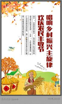 简约中国农民丰收节海报
