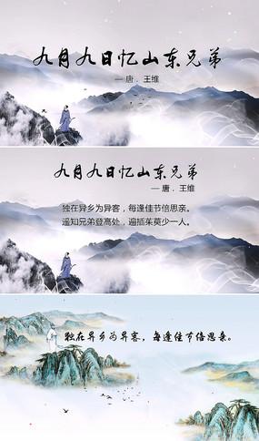 九月九日忆山东兄弟AE视频