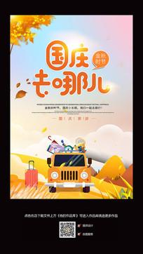 卡通插画十一国庆旅游海报