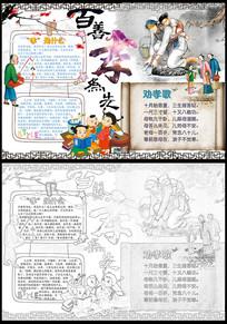 卡通漂亮孝文化小报