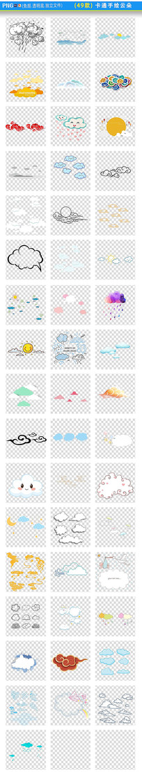 卡通手绘云朵png素材