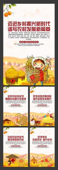 首届中国农民丰收节标语展板