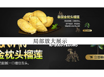淘宝榴莲海报banner