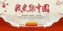 我爱你中国户外宣传海报