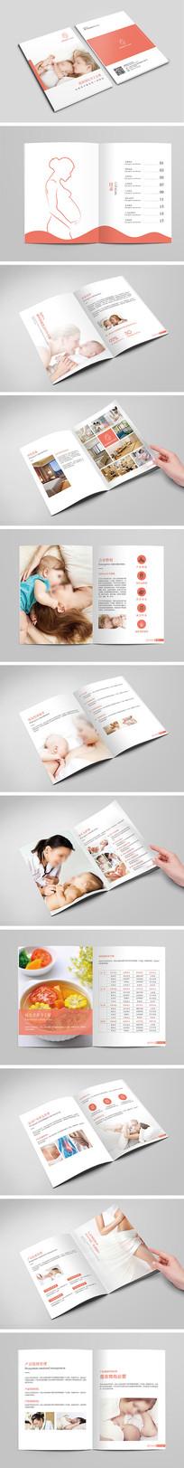 月子会所产后修复母婴宣传画册