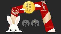 中秋节活动门头设计
