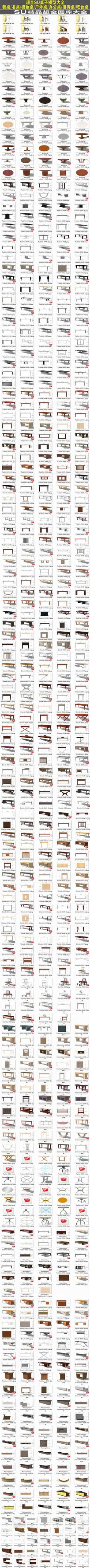 179款桌子SU模型