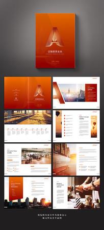 橙色高端企业品牌文化宣传画册
