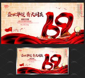 创意国庆69周年舞台背景设计 PSD