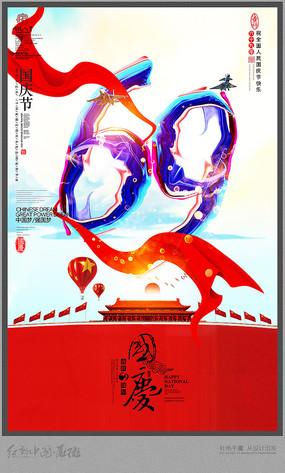 创意国庆节69周年海报 PSD
