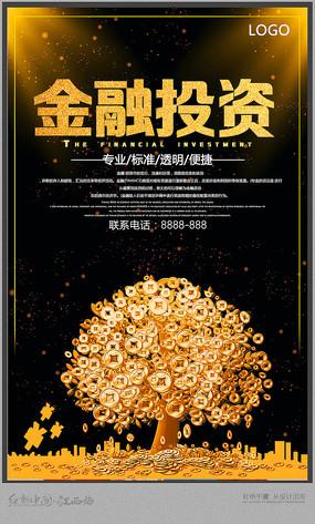 大气金融宣传海报