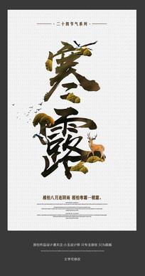 二十四节气寒露宣传海报设计