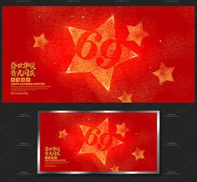 红色创意国庆节69周年海报