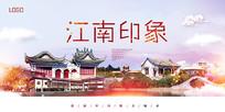 江南印象旅游海报