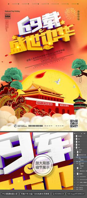 建国69年盛世中华国庆节海报 PSD