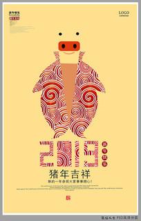 简约2019猪年海报