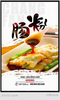 简约肠粉美食宣传海报设计