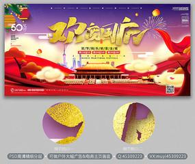 简约大气欢度国庆海报背景