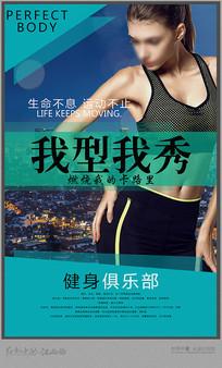 简约健身海报