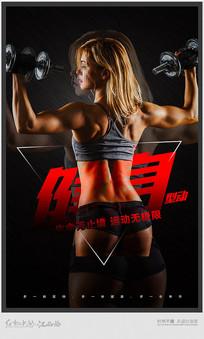 简约健身宣传海报
