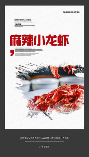 简约麻辣小龙虾宣传海报设计
