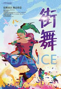 街舞舞蹈广告海报