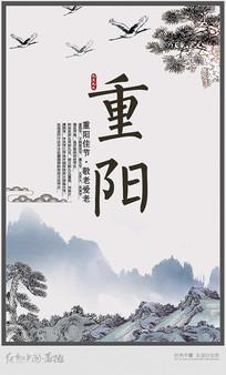 九九重阳重阳佳节海报
