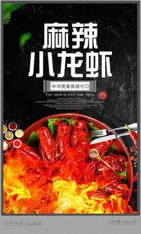 麻辣龙虾美食海报设计