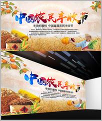 农民丰收节广告展板图片