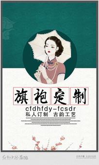 旗袍定制中国风海报