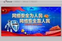 网络安全法宣传展板
