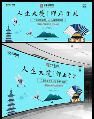 新中式地产海报广告