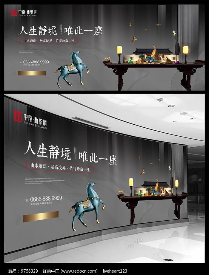 新中式房地产黑色海报单页围挡图片