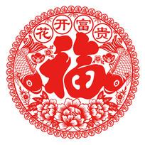 中国传统福字剪纸图案