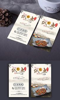 中国风鱼名片
