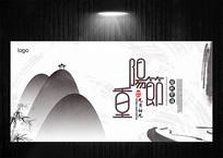 2018中国风重阳节海报