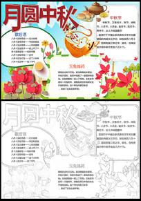可爱中秋节小报