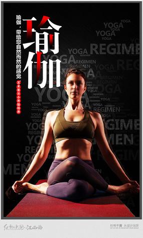 创意瑜伽宣传海报