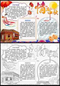 传统节日中秋节小报