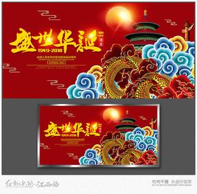 大气盛世华诞国庆节海报设计 PSD
