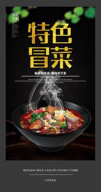 大气特色冒菜宣传海报设计