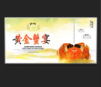 大闸蟹美食促销海报