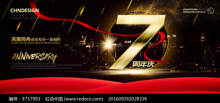 店铺7周年庆海报图片