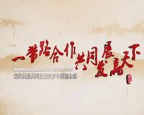 风沙水墨中国风文字ae