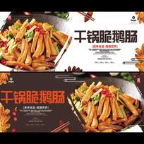 干锅脆鹅肠美食海报