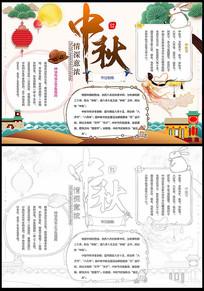 国风清新中秋节小报